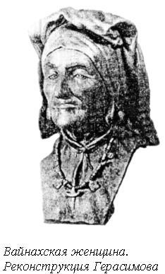 Вайнахскай женщина