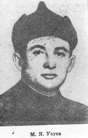 Герой ВОВ Узуев М.Я.