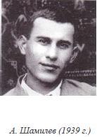 Shamilev