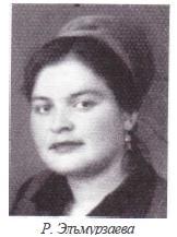 Роза Эльмурзаева