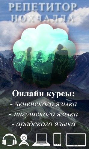 В контакте Репетитор Нохчалла