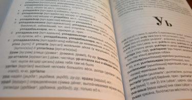 Словарья чеченский