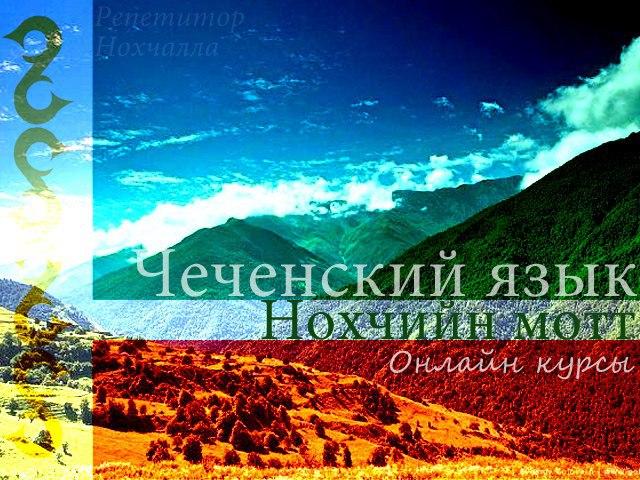 Онлайн чеченский язык