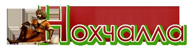 Нохчалла.com — Чечня, чеченцы, обычаи, традиции, история и многое другое
